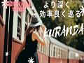 ケアンズのHISオリジナルツアー オプショナルツアー