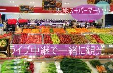 ★現地のローカルスーパーに行こう!気になる海外生活をあなた目線で★【平日10:00/14:00(日本時間)】